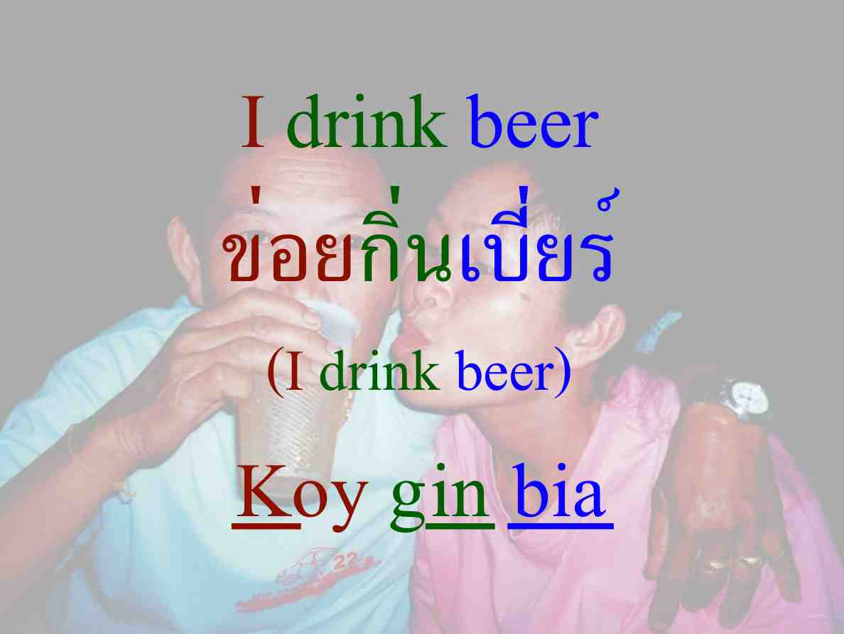 Learn Isaan Thai I drink beer