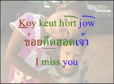 Learn Isaan Thai I slide miss you