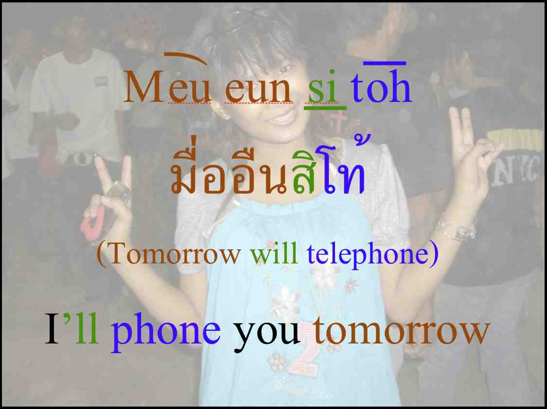 Learn Isaan Thai I'll telephone you tomorrow