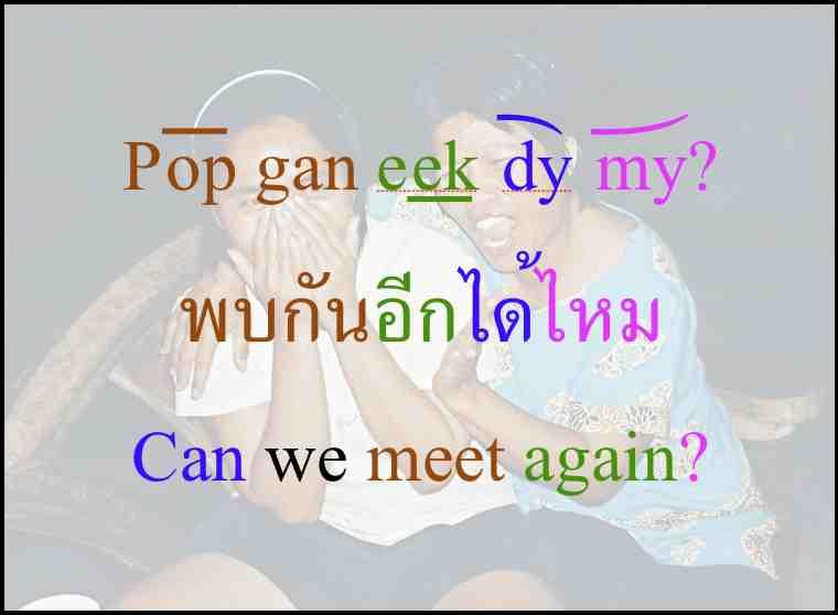 Learn Thai Can we meet again