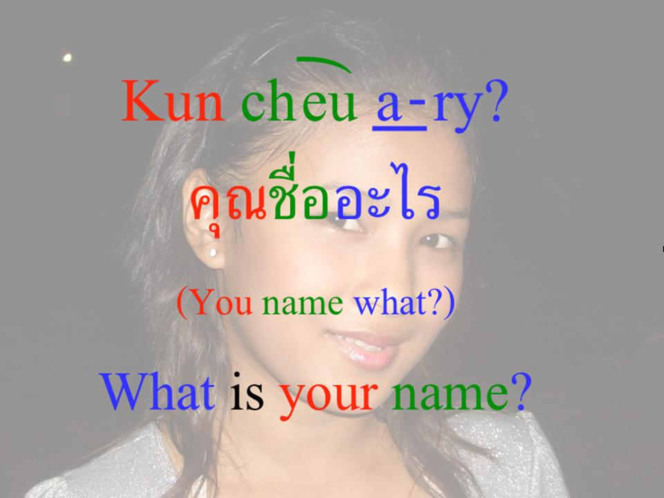 Learn Thai what is your name?