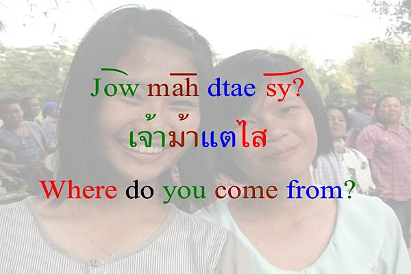 Learn Thai Where do you come from?