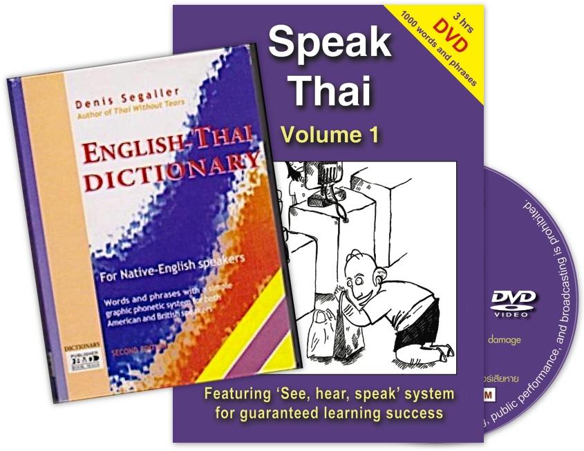 Speak Thai Volume 1 and Dictionary