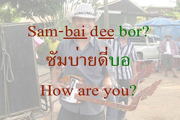 Isaan Thai Guitarplayer Says How Are You