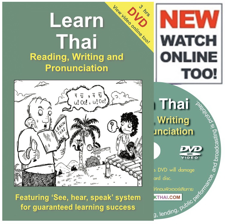 learn-thai-reading-book-image